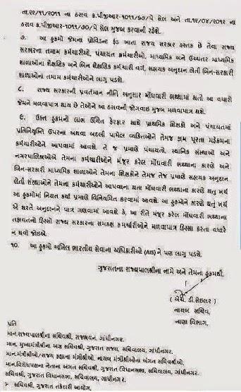 Gujarat Government Employees 10 Percent DA Increase Official Circuler 16-04-2014 2