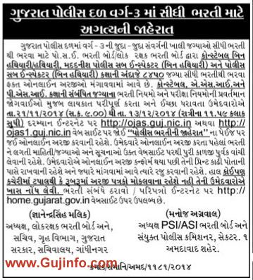 Gujarat-Police-Bharti Ongc Job Online Form on licensed block, oil exploration, national oil company logo, management hierarchy, ngo phoneno activity, petrol ramanathapuram, limited frontier basin, crude oil line fire today, company analysis, videsh limited myanmar,