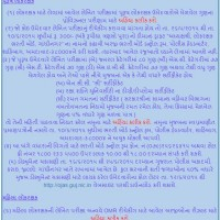 GPRB Male Constable Provisional Result 2015