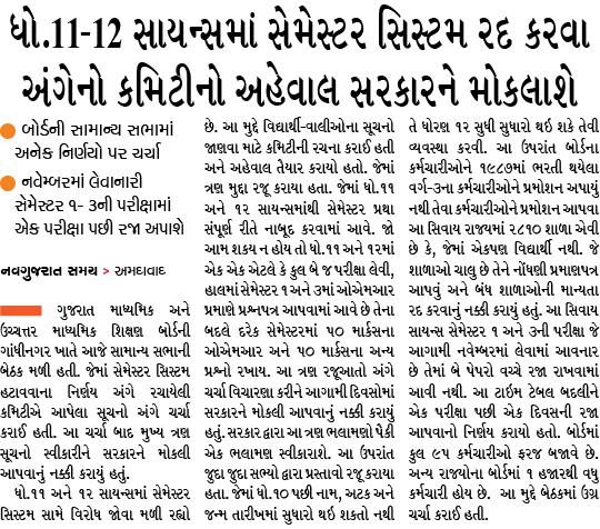 Sardar Patel Institute Of Public together with Rajyani Shalaoma Abhyas Karta Balako Ne as well Ahmedabad Ganit Vigyan Paryavarn furthermore Brc Urc Co Charge Babat Paripatra Date moreover Hindi Vinit Exam Schedule 2015. on spipa result
