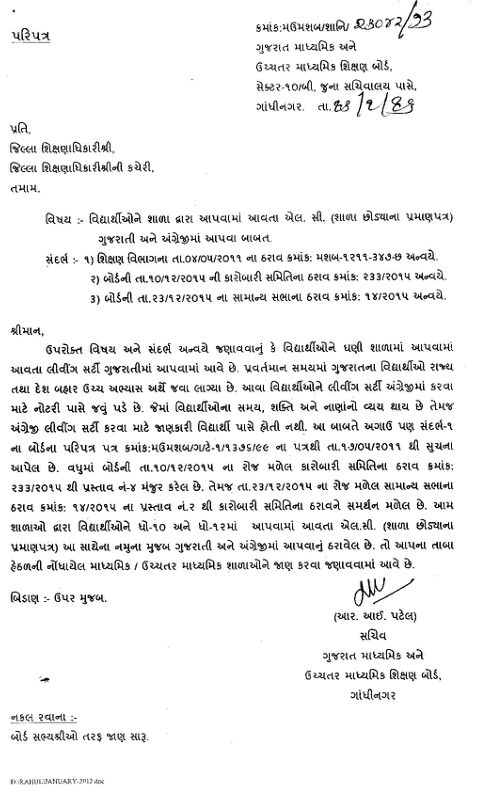 -LC-Gujarati-and-English-Ma-Aapva-Babat Job Application Form In Gujarati on job openings, contact form, job payment receipt, job applications you can print, agreement form, job opportunity, job search, job vacancy, employee benefits form, job resume, job requirements, job advertisement, job letter, job applications online, cover letter form, cv form,