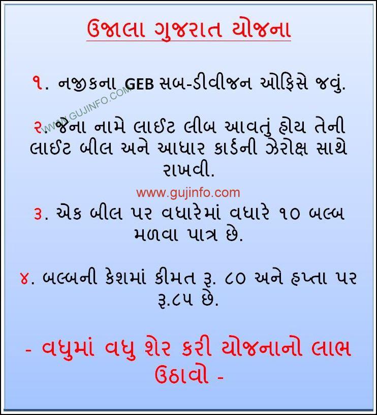 Led Bulb Ujala Yojana: Ujala Gujarat LED Bulb Buy Online @ Rs.85