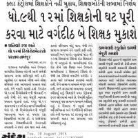 std 9 thi 12 teacher ghat