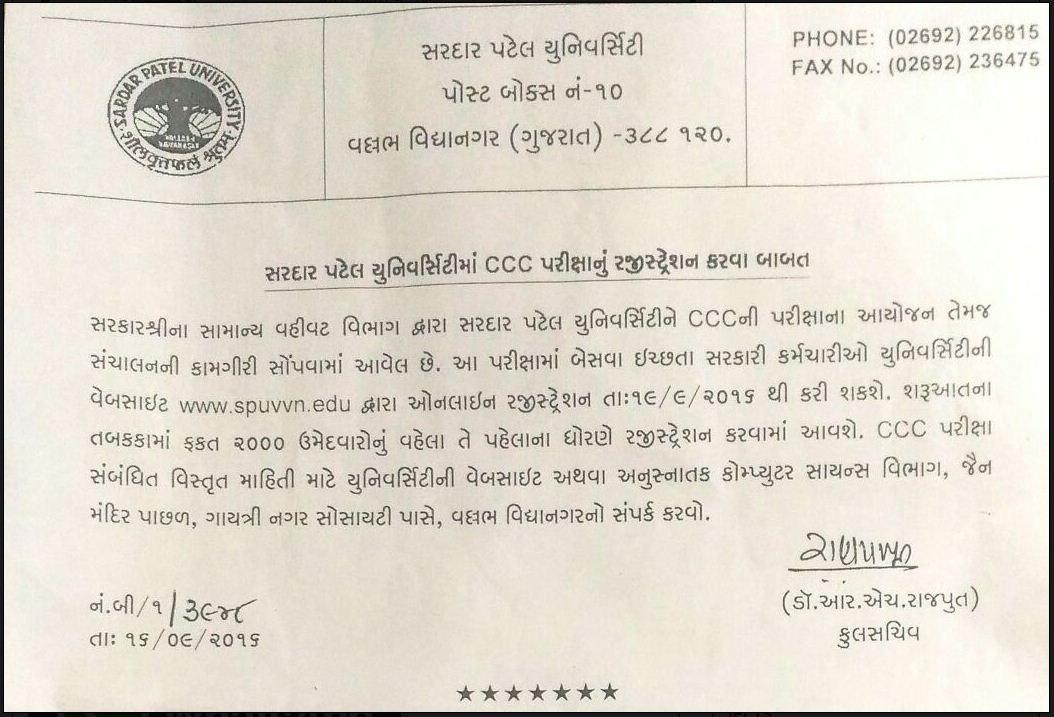 SP University CCC Exam Registration 2016-17